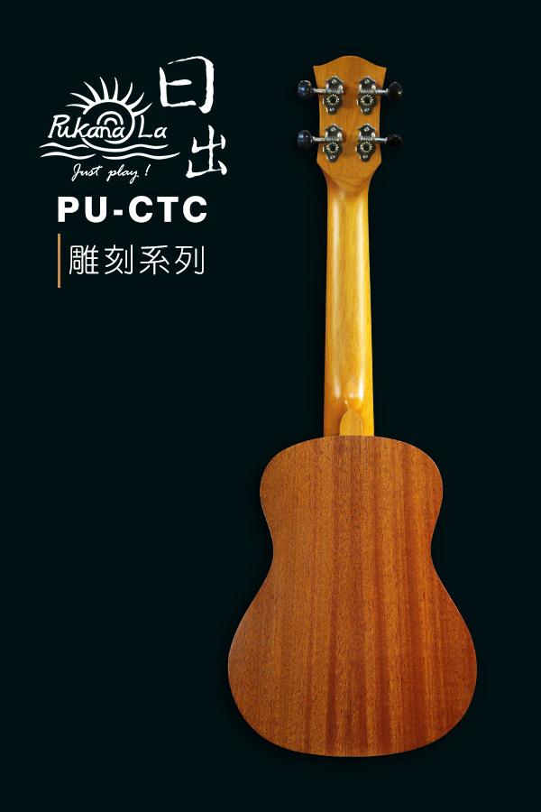 PU-CTC產品圖-600x900-02