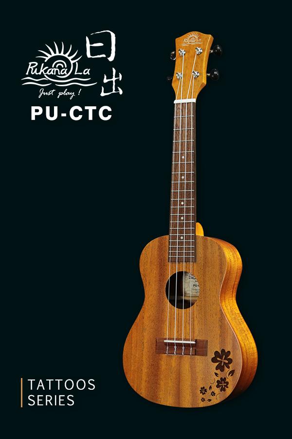 PU-CTC產品圖-600x900-03