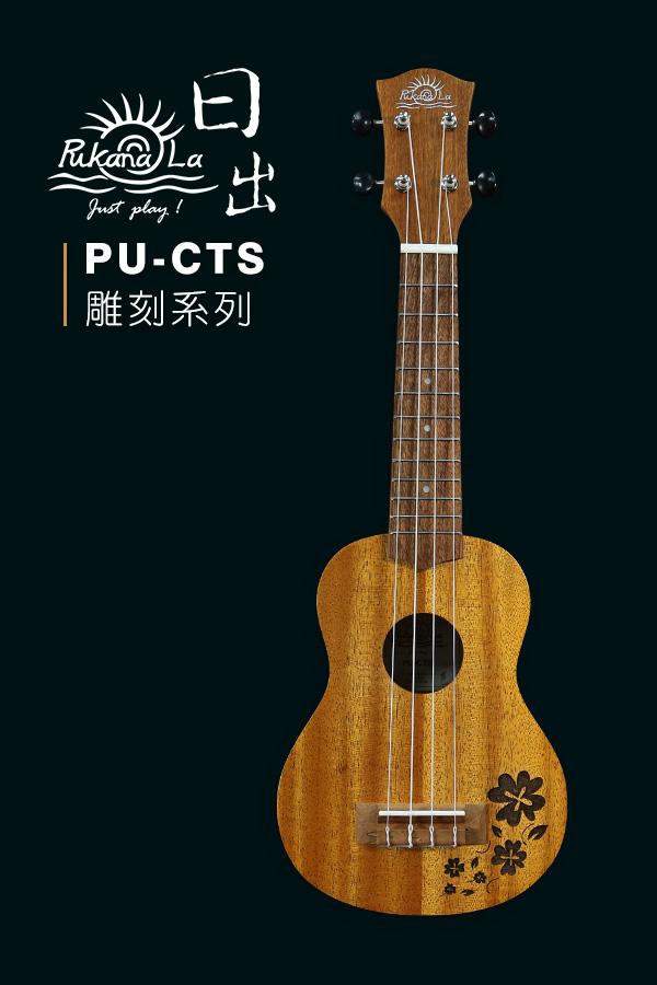 PU-CTS產品圖-600x900-01