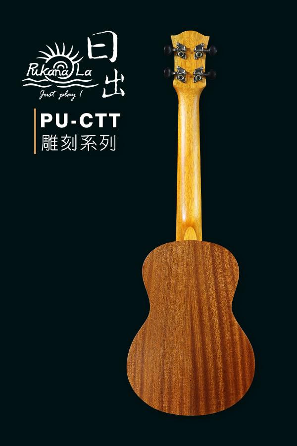 PU-CTT產品圖-600x900-02
