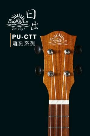 PU-CTT產品圖-600x900-05