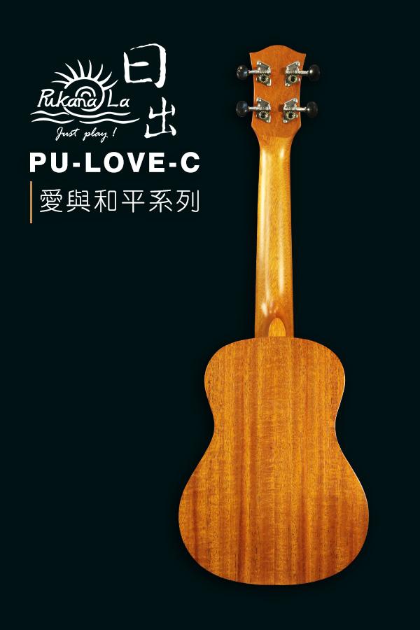 PU-LOVE-C產品圖-600x900-02