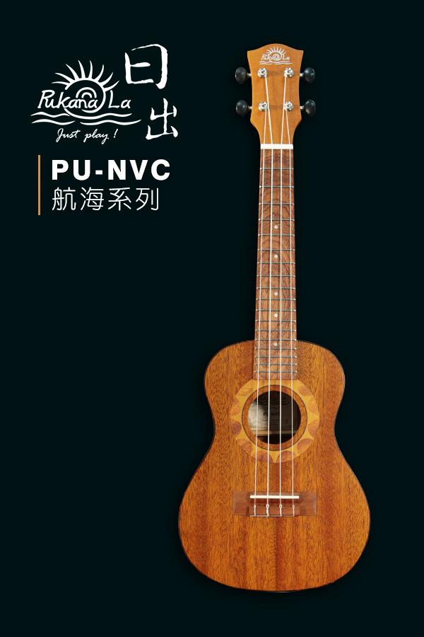 PU-NVC產品圖-600x900-01