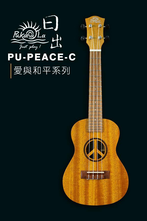 PU-PEACE-C產品圖-600x900-01