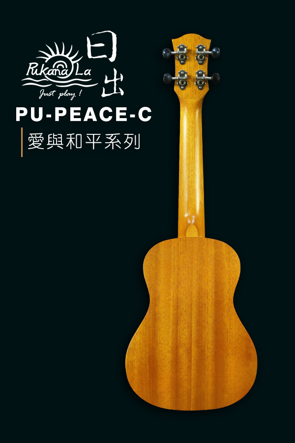 PU-PEACE-C產品圖-600x900-02