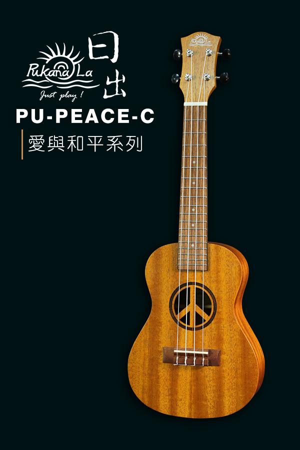 PU-PEACE-C產品圖-600x900-03