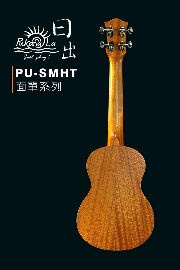 PU-SMHT產品圖-600x900-02