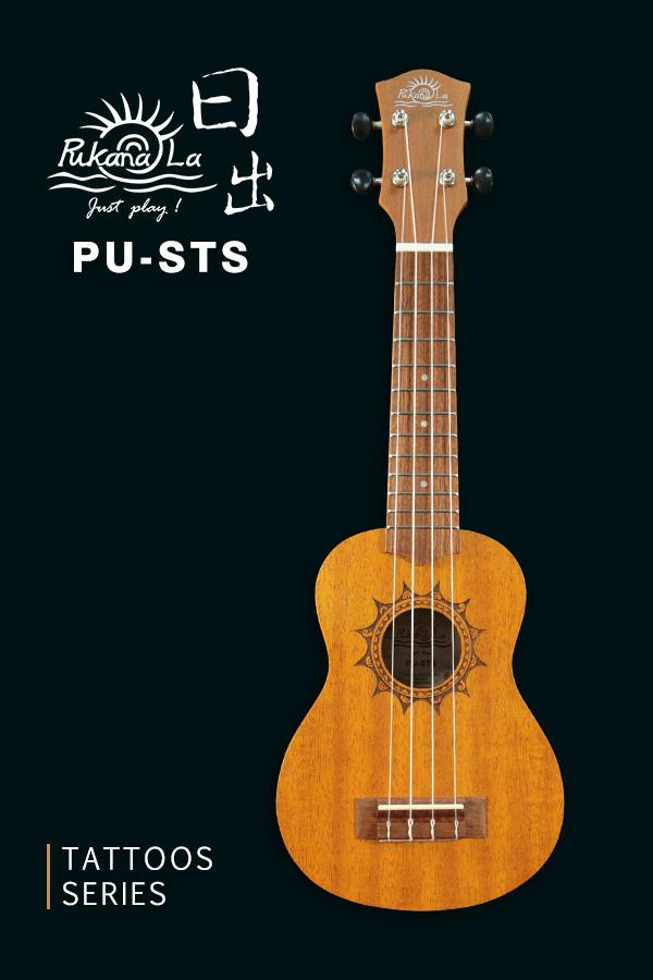 PU-STS產品圖-600x900-01