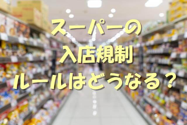 スーパーの入店規制
