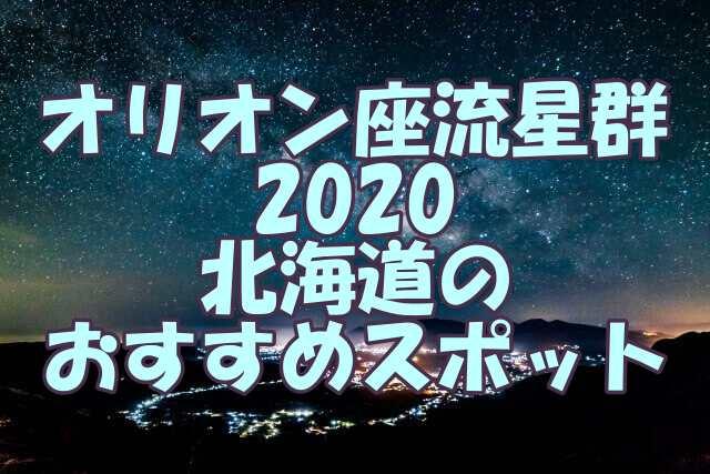オリオン座流星群2020北海道