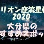 オリオン座流星群2020大分