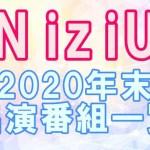 NiziU2020年末出演番組