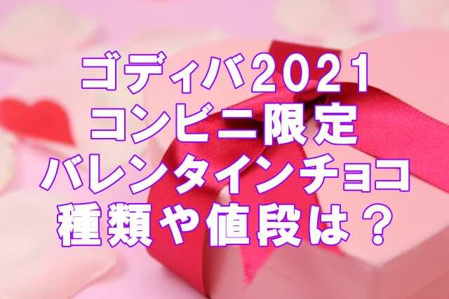 バレンタイン 2021 セブンイレブン