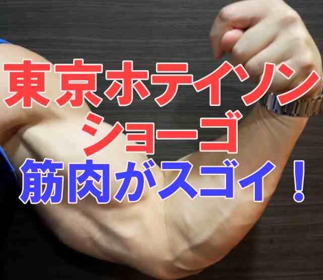 東京ホテイソンショーゴ筋肉