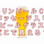 キリンビールCMメッセージ入りグラス