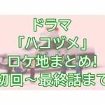 ドラマ「ハコヅメ」ロケ地まとめ