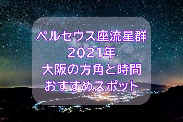 ペルセウス座流星群2021大阪の方角と時間
