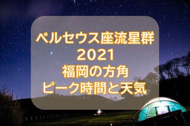 ペルセウス座流星群2021福岡の方角と時間と天気