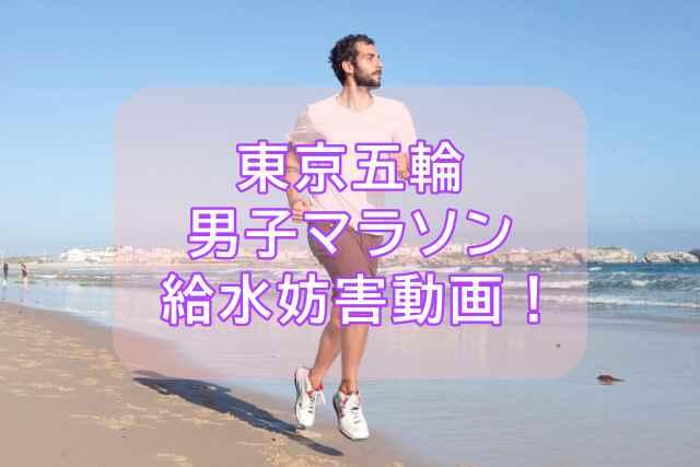 東京五輪男子マラソン給水妨害動画