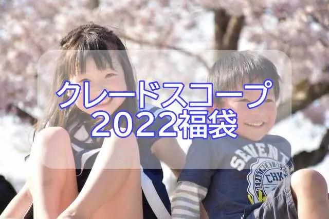 クレードスコープ福袋2022