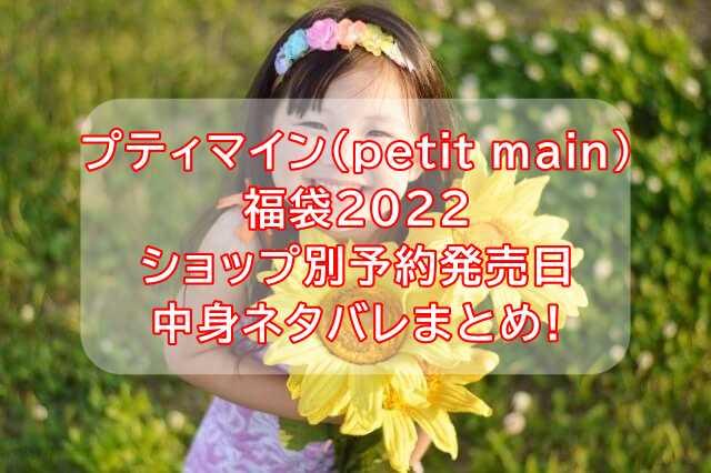 プティマイン福袋2022