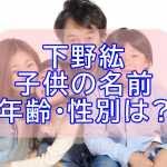 下野紘の子供の名前と性別