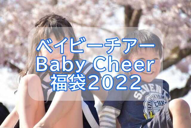 ベイビーチアー福袋2022