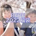 ベベ(BeBe)福袋2022
