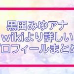 黒田みゆアナwikiより詳しいプロフィール
