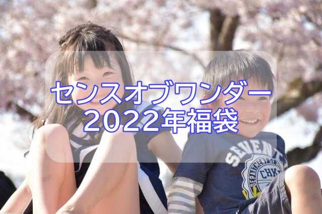 センスオブワンダー福袋2022