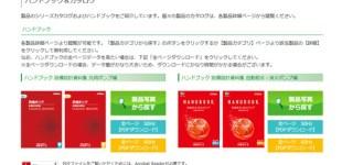 川本製作所 ホームページがリニューアル