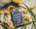 Потерянные цветы Элис Харт