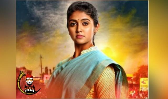 Kaagar: सैराट फेम रिंकु राजगुरूचा 'कागर' चित्रपटाची उत्सुकता शिगेला, पोस्टर प्रदर्शित