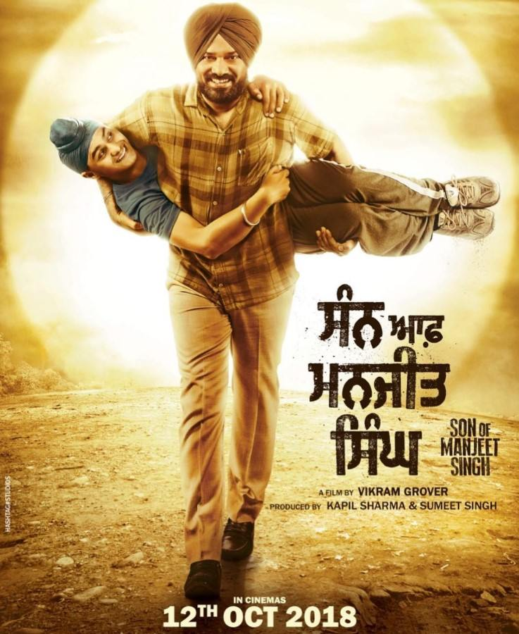 SON OF MANJEET SINGH MOVIE FULL 2019 STAR CAST & CREW, WIKI, STORY, RELEASE DATE, SONGS, GURPREET GHUGHI, KAPIL SHARMA (2)