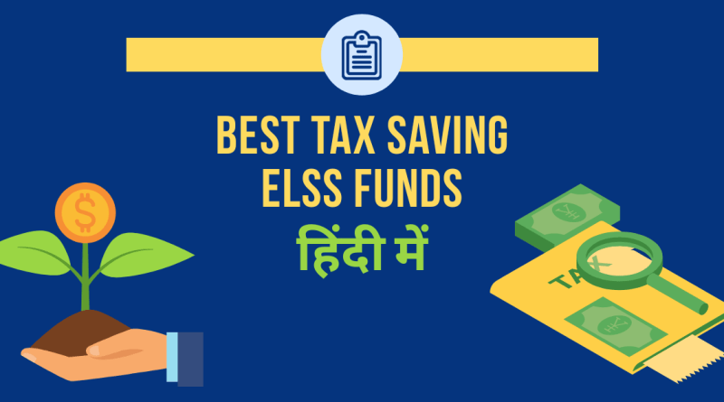 Best ELSS Mutual Funds to invest in Hindi