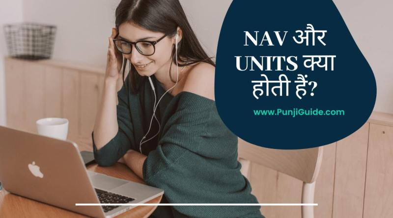 what is Mutual Fund NAV in Hindi