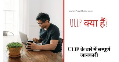 What is ULIP Plan in Hindi