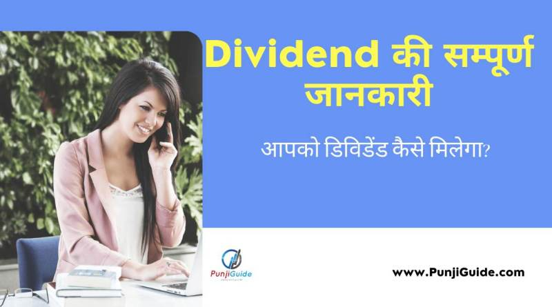 What is Dividend in Hindi Dividend meaning
