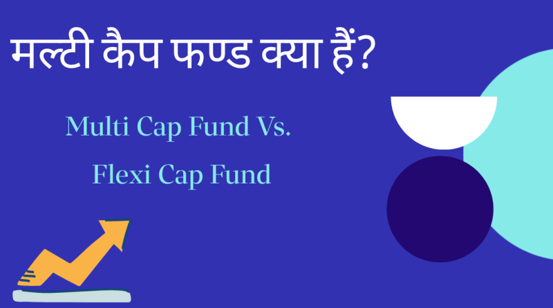 What is Multi Cap Fund in Hindi