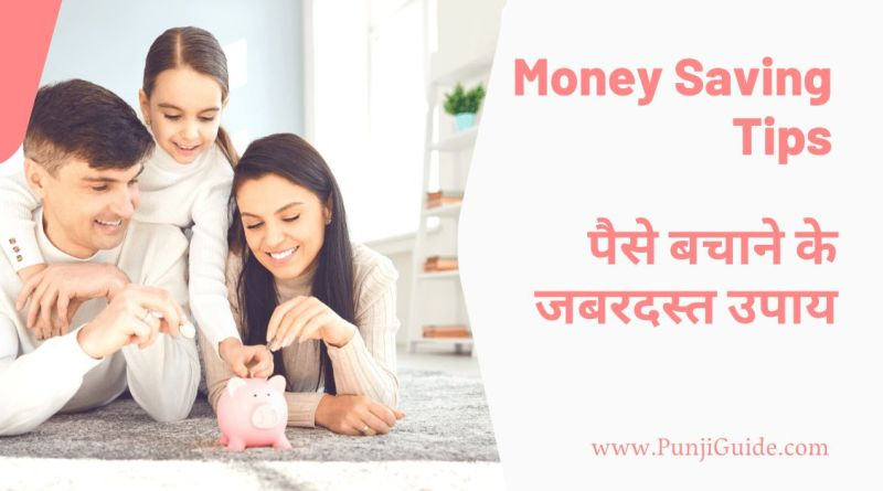 How to save money tips in hindi