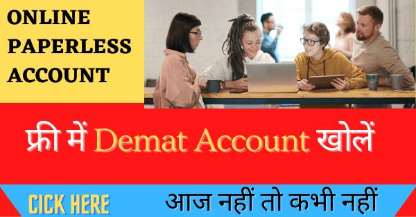 open demat account free