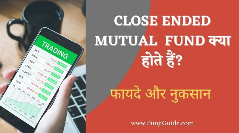 What is Close Ended Mutual Fund in Hindi