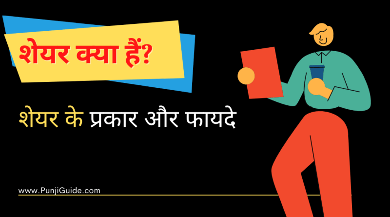 What is Shares in Hindi