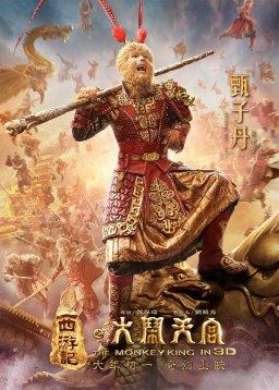 Pou-Soi's THE MONKEY KING (2014)