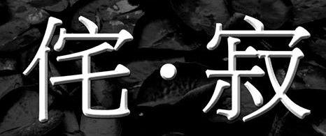 scritta in giapponese del wabi sabi