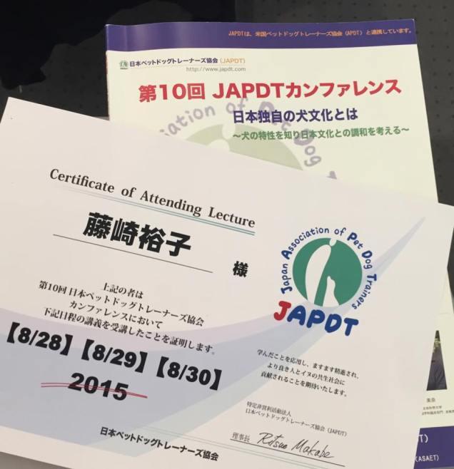 日本ペットドッグトレーナー協会主催のカンファレンスを受講しました。 内容は、トレーニングだけでなく、研究や知識について、例えば犬種について、獣医さんとの連携について等盛りだくさん♪ 朝から夕方まで犬一色の3日間、頭がボーッとするくらい学びました♪ これからのレッスンに活かせるよう、復習&練習をしていきます! この日の為に、ご協力頂いた飼い主さま、ありがとうございました。