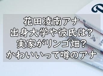 花田凌南 大学 年齢 身長 彼氏 画像