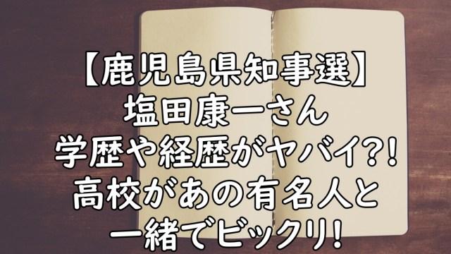 塩田康一 学歴 経歴 画像