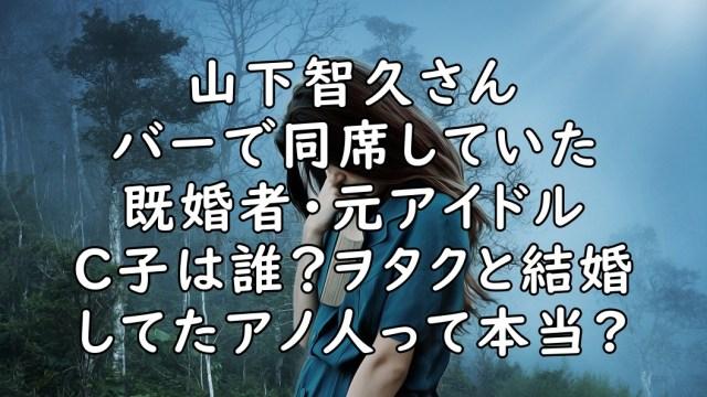 山下智久 既婚者 元アイドル C子 画像