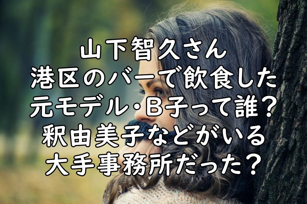山P(山下智久)B子 誰 元モデル 画像